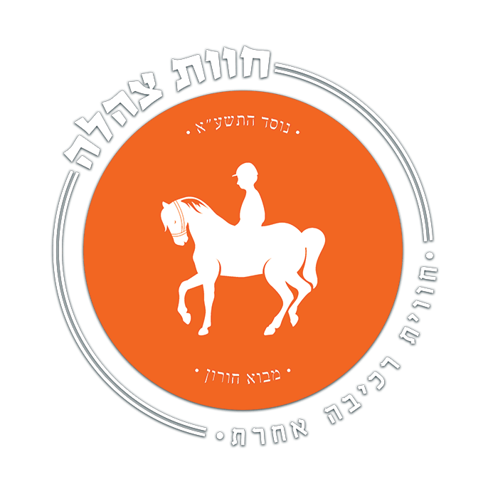 חוות סוסים במרכז Logo